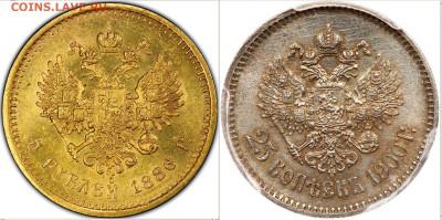 25 копеек 1900 г., две разновидности. - от 5 рублей 1886 г..JPG