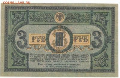 3 руб 1918 Ростов пресс до 27.05.21 до 22-00 мск - IMG_0009 - копия