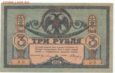 3 руб 1918 Ростов пресс до 27.05.21 до 22-00 мск - IMG_0008