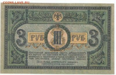 3 руб 1918 Ростов пресс до 27.05.21 до 22-00 мск - IMG_0009