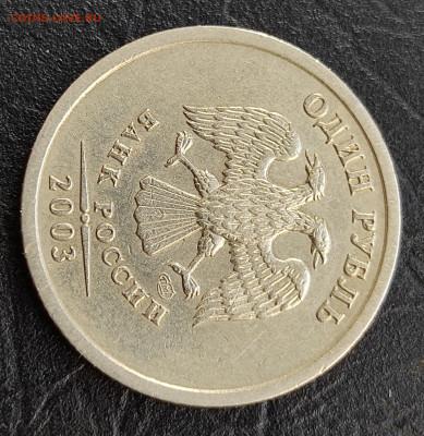 1 рубль 2003 спб - IMG_20210524_064354