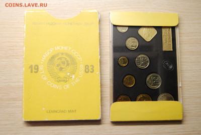 Годовой набор монет 1983 - DSC_8177.JPG