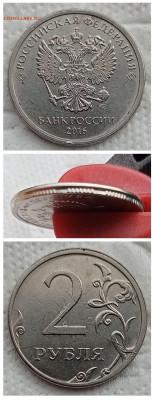 Бракованные монеты - IMG_20210524_161209