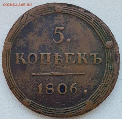 5 копеек 1806 года КМ - NiipZzywiHk