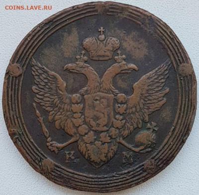 5 копеек 1806 года КМ - Bj36Qa4KfeQ