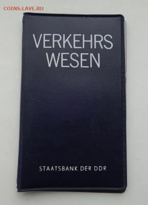 Куча юбилейки ГДР. Дешёвые цены! Фикс - ddr18