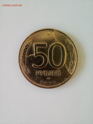 Бракованные монеты - IMG_20210529_144844