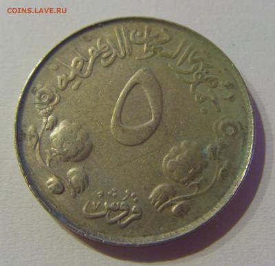 5 гирш 1971 революция Судан №1 04.06.2021 22:00 МСК - CIMG9136.JPG