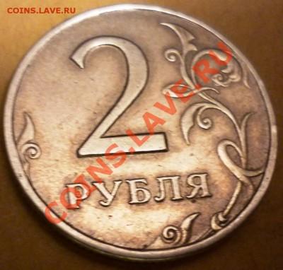 10 копеек Шт. 3.2   2 рубля 1999 Шт. 1.1-Шт. 1.2 - P1050567.JPG