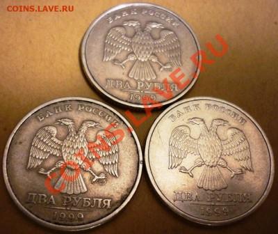 10 копеек Шт. 3.2   2 рубля 1999 Шт. 1.1-Шт. 1.2 - P1050565.JPG