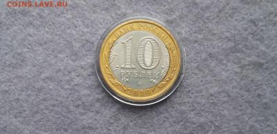 10 рублей ЯНАО брак - 8
