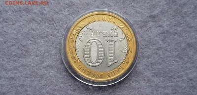 10 рублей ЯНАО брак - 7