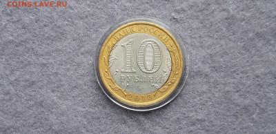 10 рублей ЯНАО брак - 5