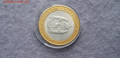 10 рублей ЯНАО брак - 4