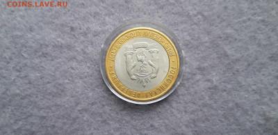 10 рублей ЯНАО брак - 3