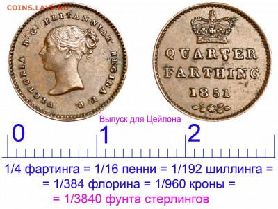 Англия. - Англия Виктория 1-4 фартинга 1851 года для Цейлона