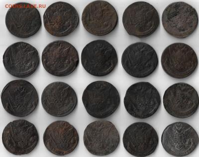 5 копеек Екатерина II 1765-1785 ЕМ - Е2-2-1-1