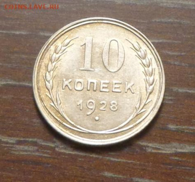 10 копеек 1928 блеск до 11.06, 22.00 - 10 коп_1928_1.JPG