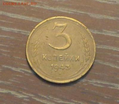 3 копейки 1943 до 11.06, 22.00 - 3 коп 1943_1