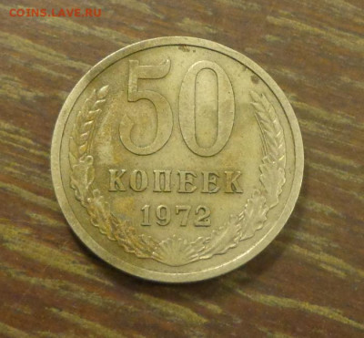 50 копеек 1972 до 11.06, 22.00 - 50 коп 1972_1.JPG