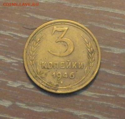 3 копейки 1946 до 11.06, 22.00 - 3 коп 1946_1