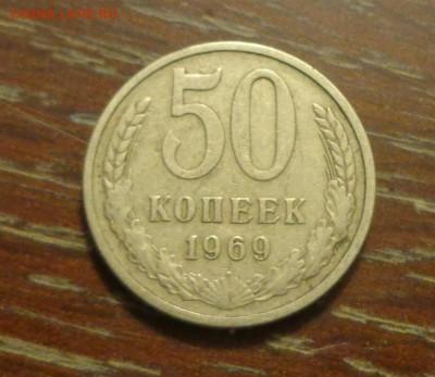 50 копеек 1969 до 11.06, 22.00 - 50 коп 1969 _1.JPG