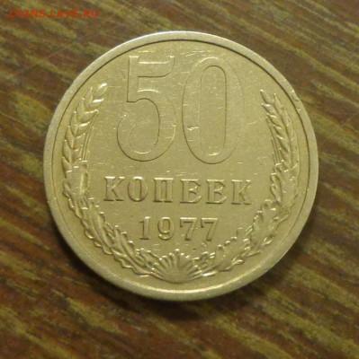 50 копеек 1977 блеск до 11.06, 22.00 - 50 коп 1977_1.JPG