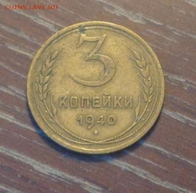 3 копейки 1940 до 11.06, 22.00 - 3 коп 1940 пятерочка_1