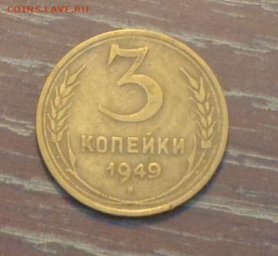 3 копейки 1949 до 11.06, 22.00 - 3 коп 1949_1