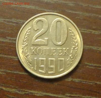 20 копеек 1990 блеск в коллекцию до 11.06, 22.00 - 20 коп 1990_1.JPG