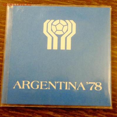 АРГЕНТИНА - ЧМ по футболу БУКЛЕТ до 11.06, 22.00 - Аргентина-78 футбол 3 монеты книжечка