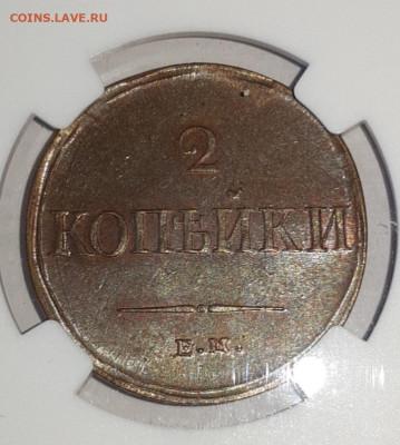 Коллекционные монеты форумчан (медные монеты) - 20210605_130209