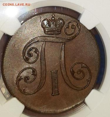 Коллекционные монеты форумчан (медные монеты) - 20210605_130336