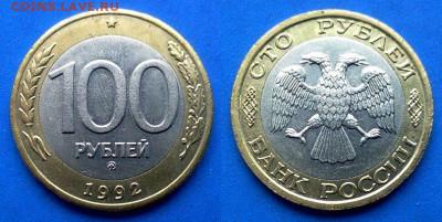 100 рублей 1992 года ММД (БИМ) до 11.06 - Россия 100 рублей, 1992 ммд