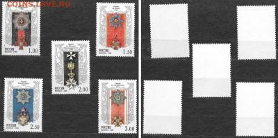 Марки РФ. 1999 №484-488. Ордена Российской Империи - РФ 484-488