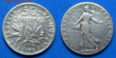 Франция - 50 сантимов 1918 года (серебро) до 11.06 - Франция 50 сантимов, 1918