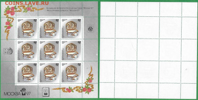 Марки РФ 1997. №178А Филвыставка надп. на МЛ - РФ 178А