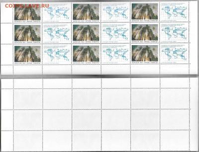 Марки СССР 1989 №6041-42 Сохраним природу и мир (части лист) - 6040 чл