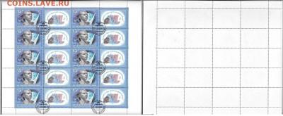 Марки СССР 1986 №5714 День космонавтики Гагарин лист гаш. - 5174 лист гаш.