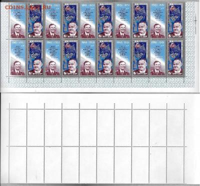 Марки СССР 1981 №5174-5176 День космонавтики (части листов) - 5175 чл