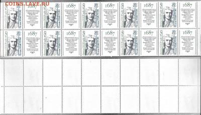 Марки СССР 1987 №5874-5876 Ученые (части листов) - 5874 полоска