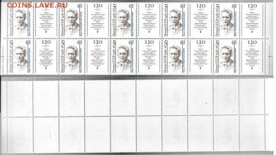 Марки СССР 1987 №5874-5876 Ученые (части листов) - 5875 полоска