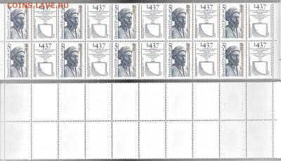Марки СССР 1987 №5874-5876 Ученые (части листов) - 5876 полоска