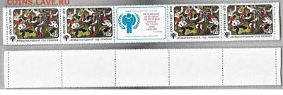Марки СССР 1987 №4997.Рисунки детей 4 к. (полоска с купоном) - 4998 полоска