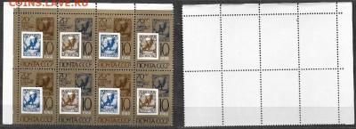 Марки СССР 1988 ФИКС. 70 лет советской почтовой марке. Кварт - 5903-5904