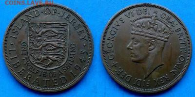 12 шиллинга 1945 года (Георг VI) до 11.06 - Джерси 1.12 шиллинга, 1945 февраль
