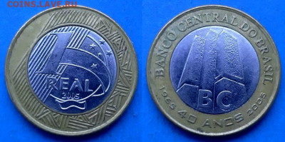 Центробанк) до 11.06 - Бразилия 1 реал, 2005 Банк