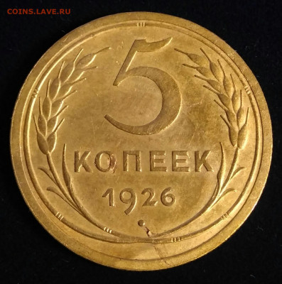 5 копеек 1926 до 12.06.21 в 22.00 МСК - IMG_20210607_205700
