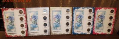 Юбилейные монеты России, квотеры, Сочи, и другие - 0IjGB278KgM
