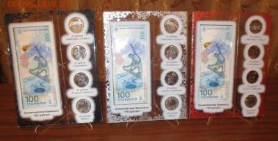 Юбилейные монеты России, квотеры, Сочи, и другие - 3oDFr6VoTnc